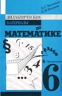 Дидактические материалы по математике. 6 класс #1