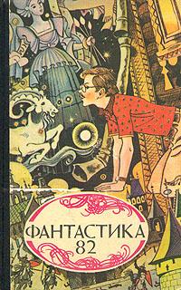 Фантастика 82 #1