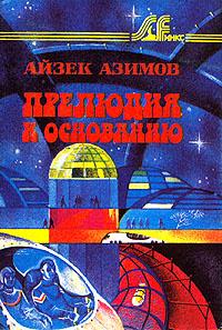 Прелюдия к основанию   Азимов Айзек #1