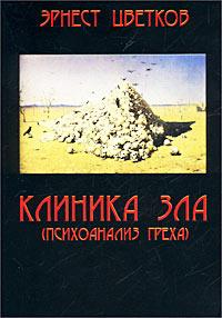 Клиника зла (Психоанализ греха) | Цветков Эрнест Анатольевич  #1