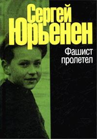 Фашист пролетел | Юрьенен Сергей #1