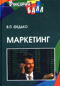 Маркетинг   Федько Валерий Павлович #1