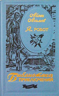 Я, робот | Азимов Айзек #1