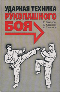 Ударная техника рукопашного боя #1