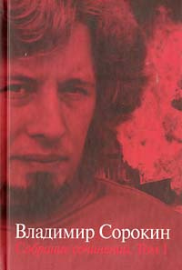 Владимир Сорокин. Собрание сочинений в трех томах. Том 1  #1