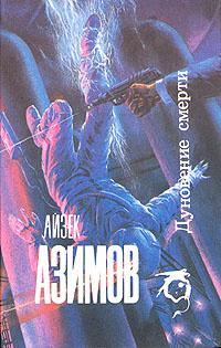Дуновение смерти   Азимов Айзек #1