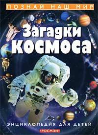 Загадки космоса. Энциклопедия для детей | Доусвелл Пауль  #1