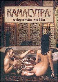 Камасутра: искусство любви #1
