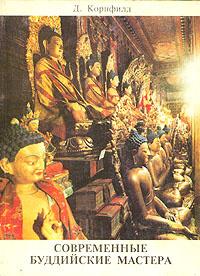 Современные буддийские мастера   Корнфилд Джек #1