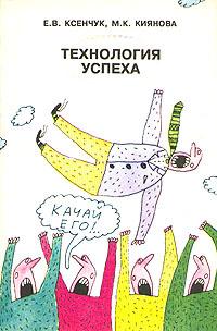 Технология успеха | Ксенчук Евгений Витальевич, Киянова М. К.  #1