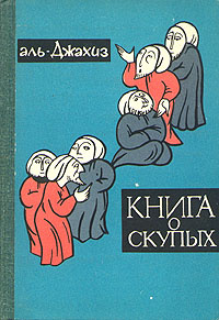 Книга о скупых | аль-Джахиз #1