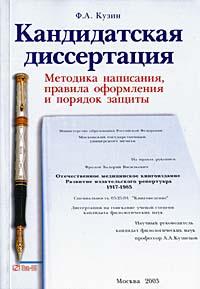 Написание кандидатской диссертации и защита 3717