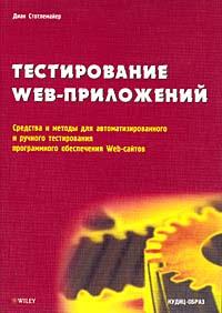 Тестирование Web-приложений #1