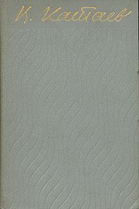 В. Катаев. Собрание сочинений в пяти томах. Том 3 | Катаев Валентин Петрович  #1