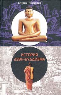 История Дзэн-буддизма #1