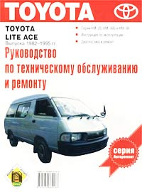 Toyota Lite Ace выпуска 1982-1995 гг. Руководство по техническому обслуживанию и ремонту  #1
