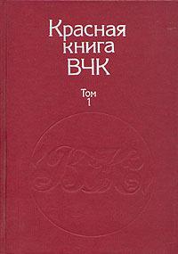 Красная книга ВЧК. В двух томах. Том 1 #1