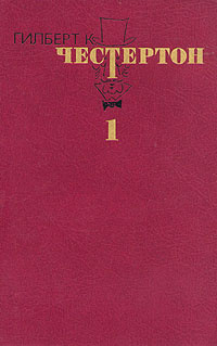 Гилберт К. Честертон. Избранные произведения в трех томах. Том 1   Честертон Гилберт Кит  #1