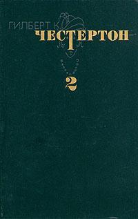 Гилберт К. Честертон. Избранные произведения в трех томах. Том 2 | Честертон Гилберт Кит  #1