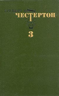 Гилберт К. Честертон. Избранные произведения в трех томах. Том 3 | Честертон Гилберт Кит  #1