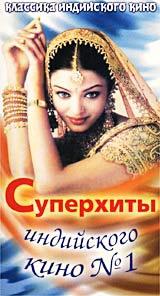 Суперхиты индийского кино №1 #1
