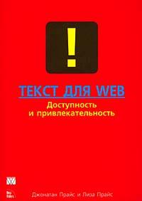 Текст для Web. Доступность и привлекательность #1