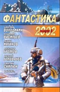 Фантастика 2002. Выпуск 3 | Громов Александр Николаевич, Володихин Дмитрий Михайлович  #1