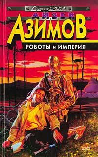 Роботы и Империя   Азимов Айзек #1
