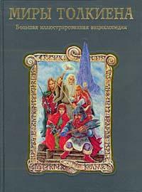 Миры Толкиена. Большая иллюстрированная энциклопедия #1