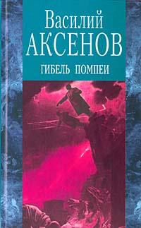 Гибель Помпеи | Аксенов Василий Павлович #1