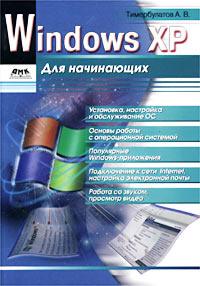 Windows XP для начинающих #1