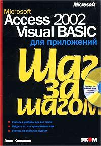 Microsoft Access 2002 Visual Basic для приложений. Шаг за шагом (+ CD-ROM) #1