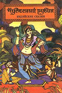 Чудесный рубин. Индийские сказки #1