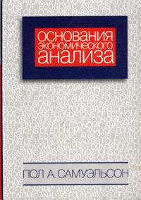 Основания экономического анализа #1