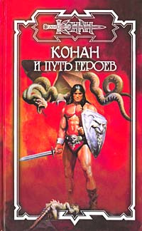 Конан и путь героев #1