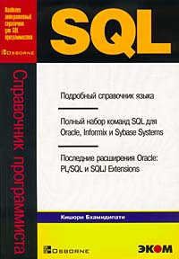 SQL. Справочник программиста #1