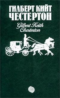 Гилберт Кийт Честертон. Охотничьи рассказы. Поэт и безумцы. Рассказы. Пять праведных преступников. Парадоксы #1