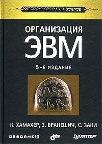 Организация ЭВМ #1