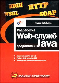 Разработка Web-служб средствами Java #1