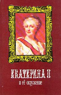 Екатерина II и ее окружение   Нет автора #1