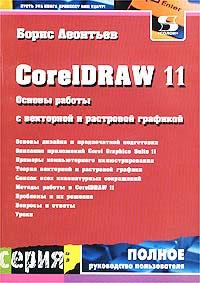 CorelDRAW 11. Основы работы с векторной и растровой графикой #1