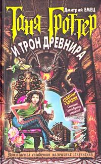 Таня Гроттер и трон Древнира #1