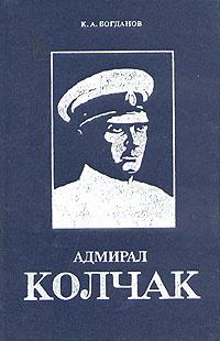 Адмирал Колчак. Биографическая повесть-хроника | Богданов К. А.  #1