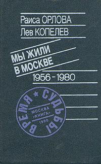 Мы жили в Москве 1956-1980   Копелев Лев Зиновьевич, Орлова Раиса Давыдовна  #1