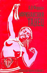 Африканский танец | Федорова Людмила Николаевна #1