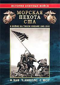 Морская пехота США в войне на Тихом океане 1941-1945 гг. #1