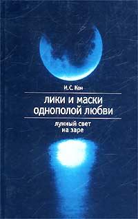 Лики и маски однополой любви. Лунный свет на заре #1
