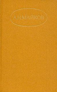 А. Н. Майков. Сочинения в двух томах. Том 2   Майков Аполлон Николаевич  #1