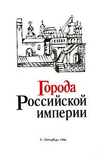 Города Российской империи #1