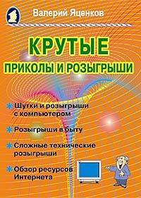 Крутые приколы и розыгрыши | Яценков Валерий Станиславович  #1